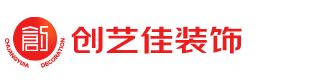 manbetx万博全站app创艺佳装饰集团